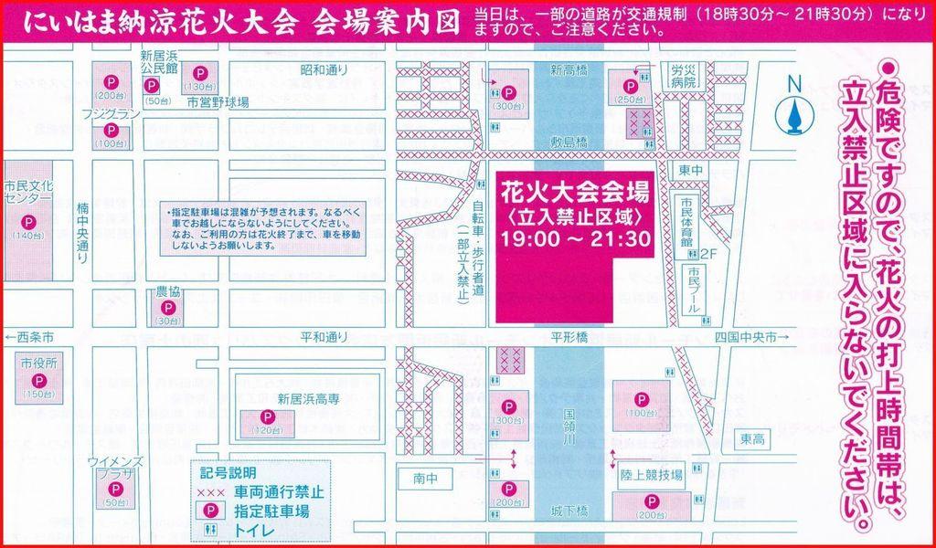 にいはま納涼花火大会2016 トイレ&駐車場案内図