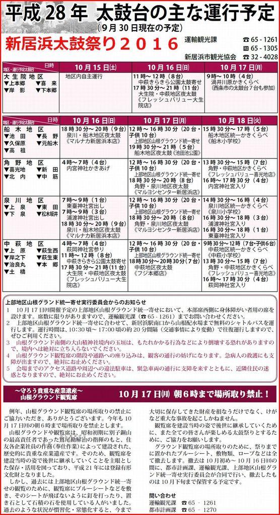 平成28年 新居浜太鼓祭り2016 太鼓台の主な運行予定(9月30日現在版)1