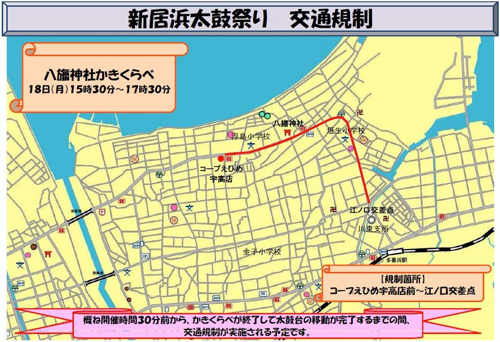 新居浜太鼓祭り 川東地区 八幡神社かきくらべ 交通規制図