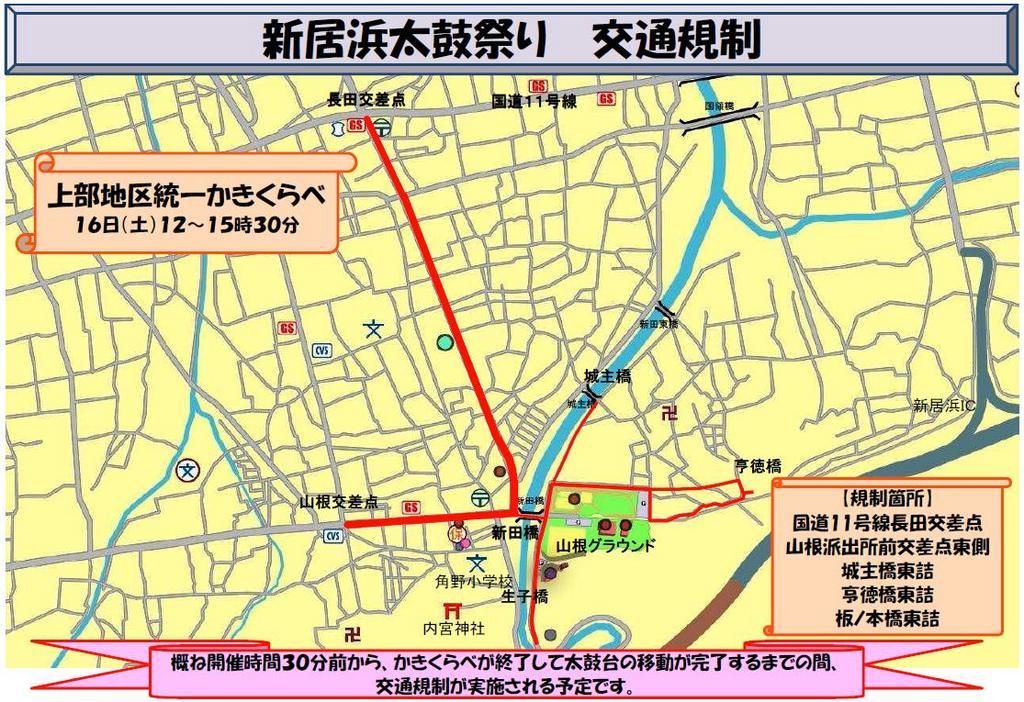 新居浜太鼓祭り 上部地区 山根グラウンドかきくらべ 交通規制図