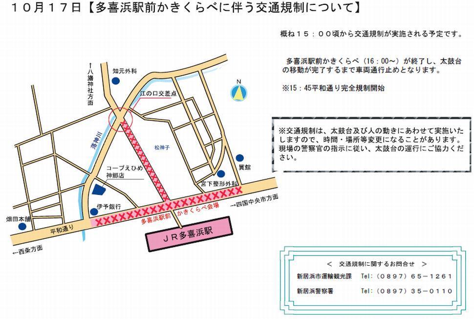 新居浜太鼓祭り 川東地区 JR多喜浜駅前かきくらべ 交通規制図