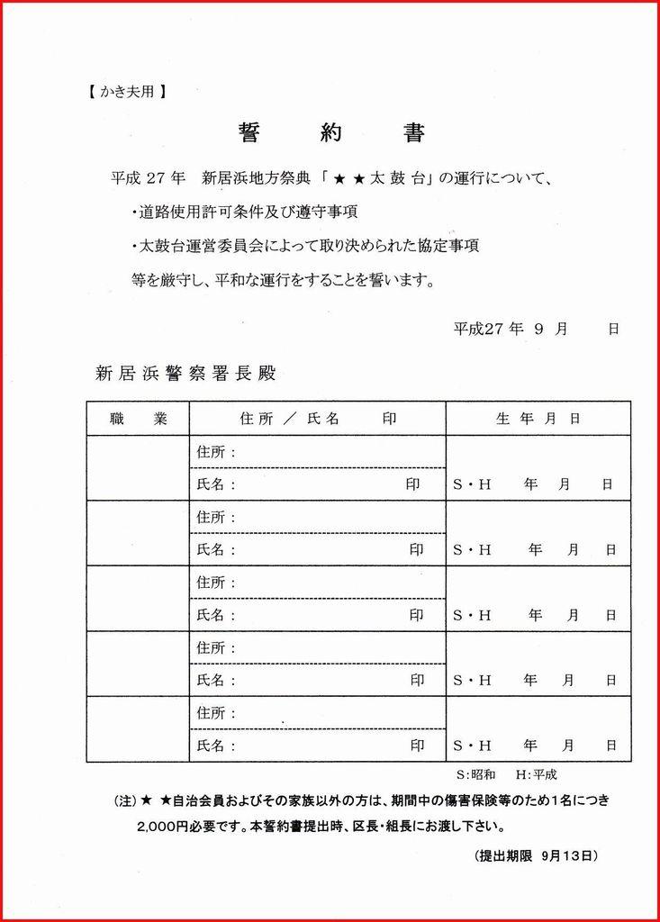 新居浜太鼓祭り2015 かき夫誓約書