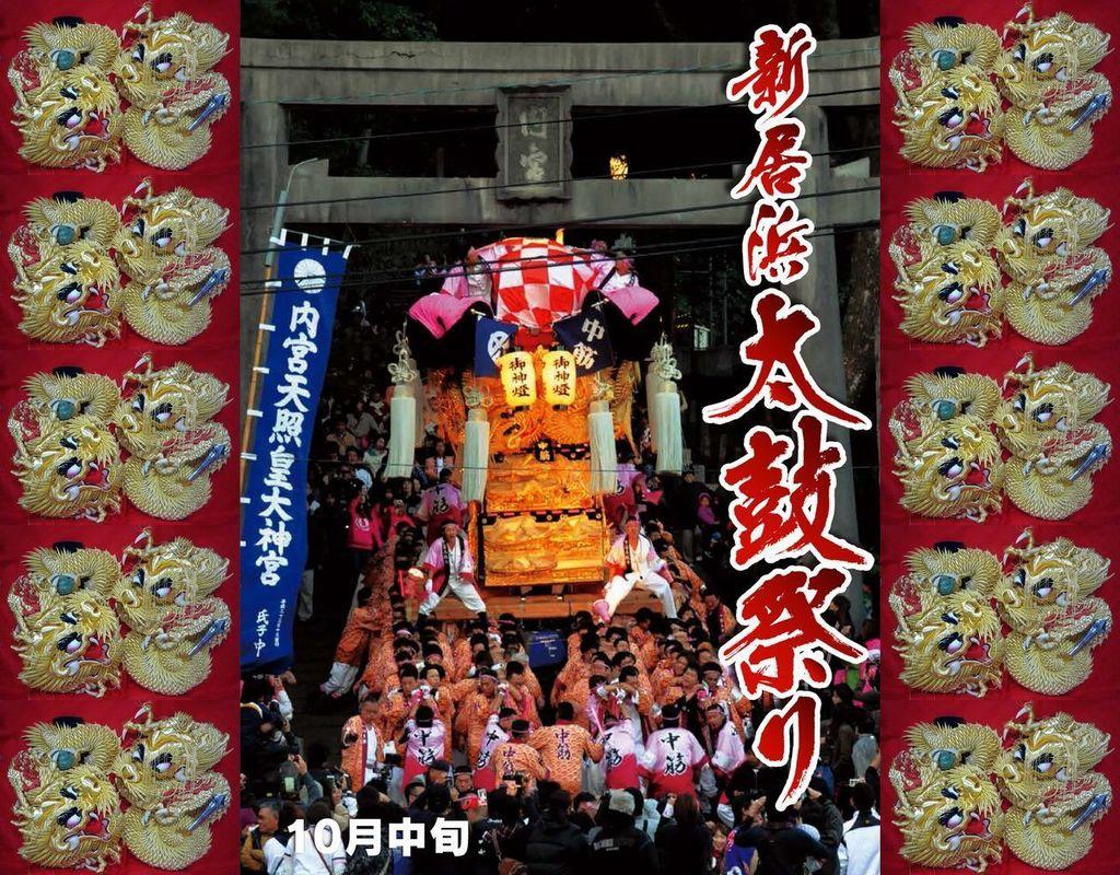 新居浜太鼓祭り2015 壁紙1
