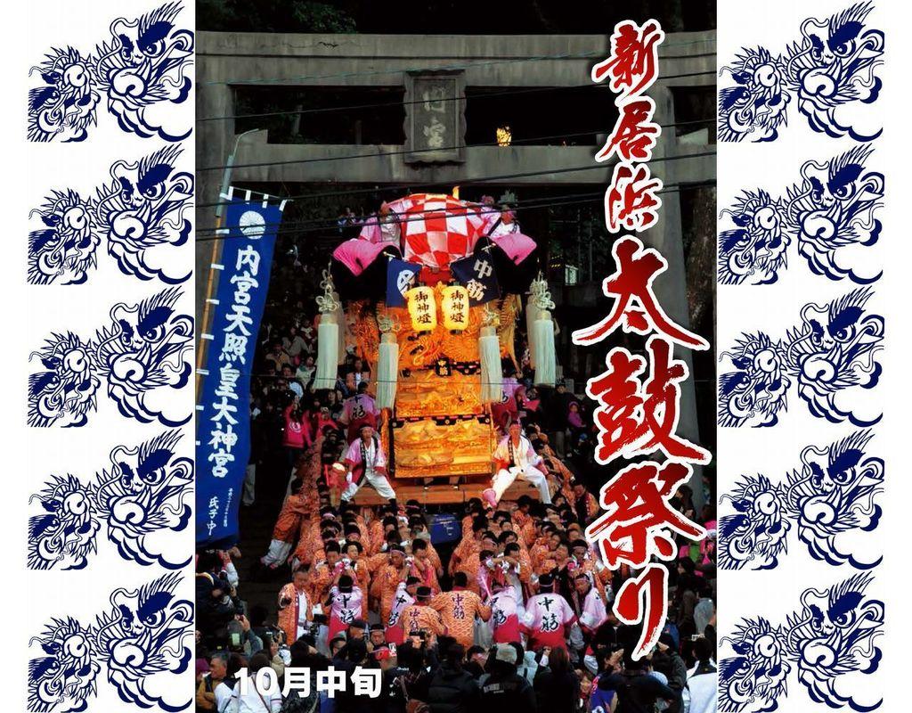 新居浜太鼓祭り2015 壁紙2