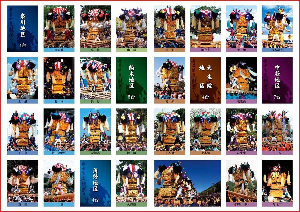 新居浜太鼓祭り2015 太鼓台紹介壁紙1
