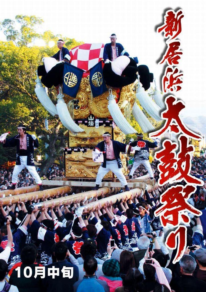 新居浜太鼓祭り2016 パンフレット 表紙