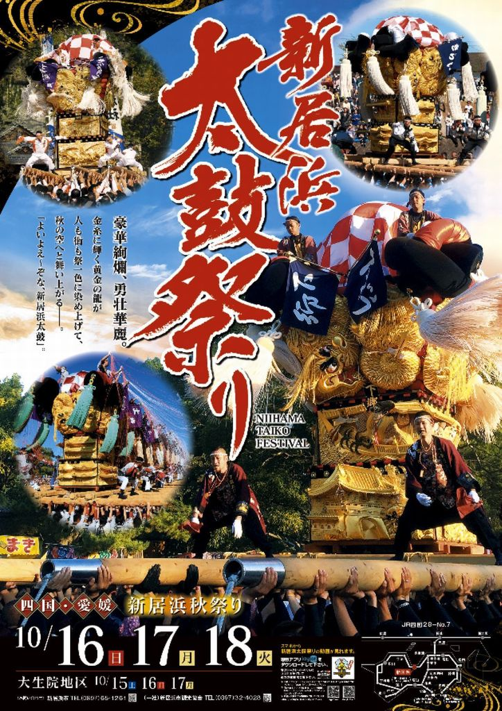 新居浜太鼓祭り2016 ポスター