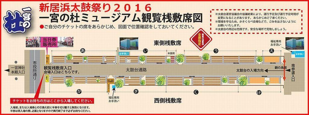 新居浜太鼓祭り2016 一宮の杜ミュージアム 座席図