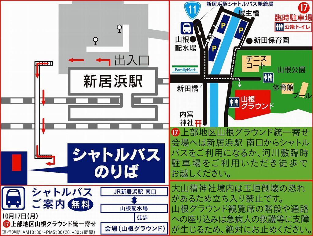 新居浜太鼓祭り2016 無料シャトルバス