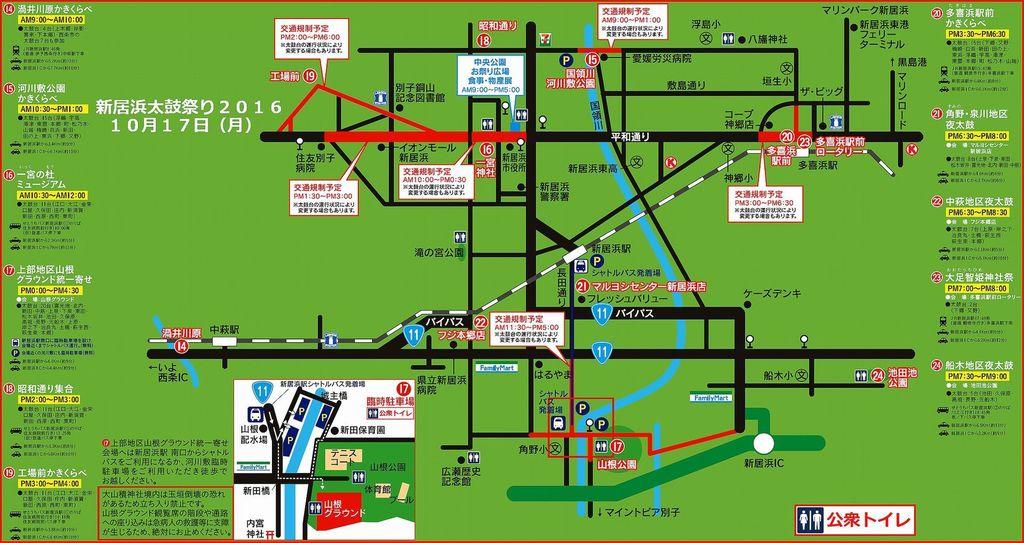 新居浜太鼓祭り2016 総合案内マップ2