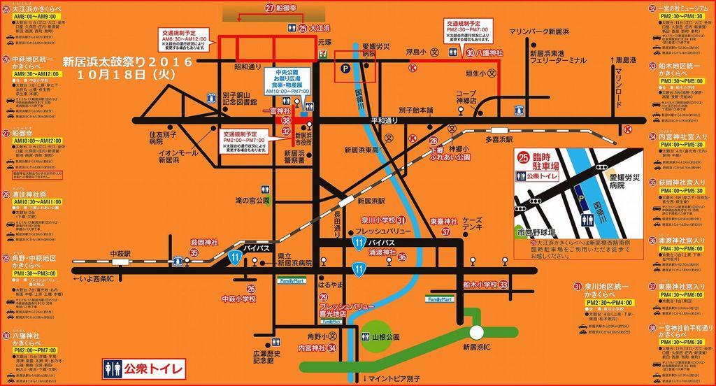 新居浜太鼓祭り2016 総合案内マップ3