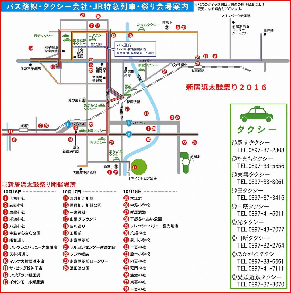 新居浜太鼓祭り2016 総合案内マップ4 バス・タクシー情報