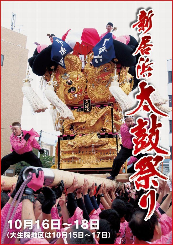 新居浜太鼓祭り2017パンフレット