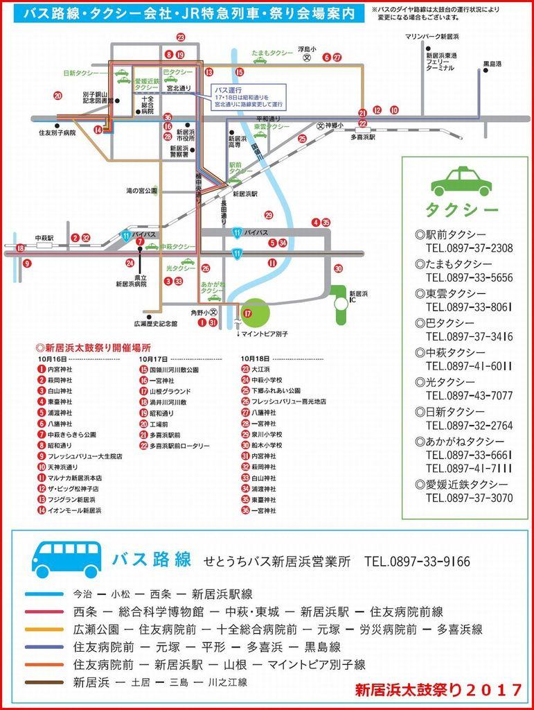 新居浜太鼓祭り2017総合案内マップ バス路線・タクシー会社案内