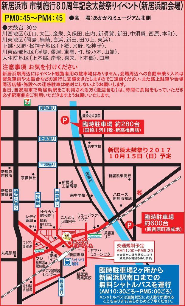 新居浜太鼓祭り2017総合案内マップ15日予定