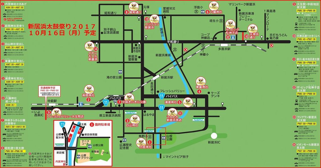 新居浜太鼓祭り2017総合案内マップ16日予定