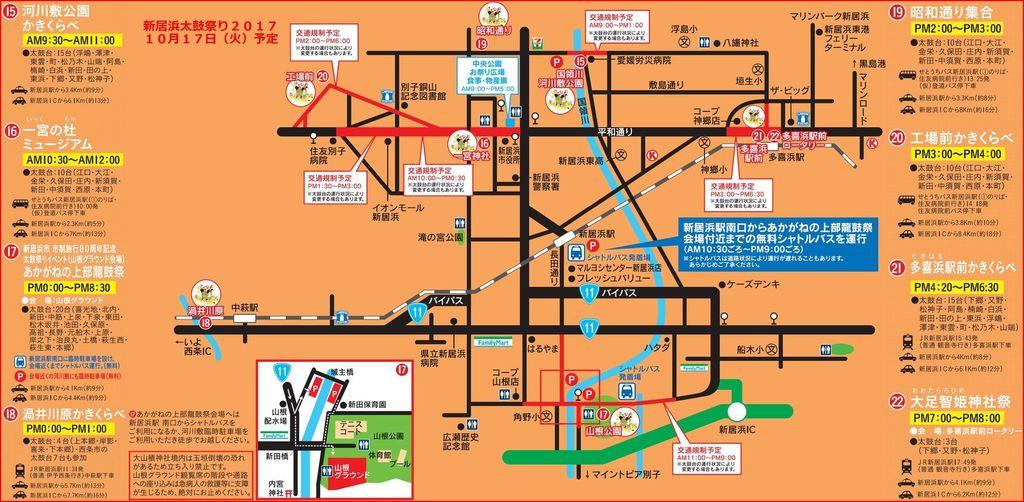 新居浜太鼓祭り2017総合案内マップ17日予定