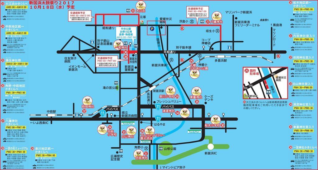 新居浜太鼓祭り2017総合案内マップ18日予定