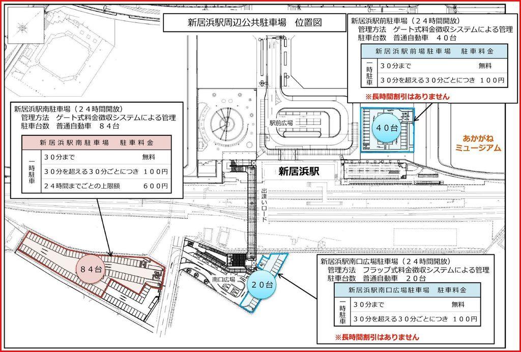 新居浜駅・あかがねミュージアム周辺公共駐車場 案内図