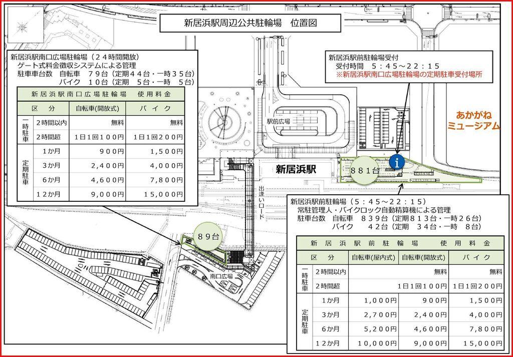新居浜駅・あかがねミュージアム周辺公共駐輪場 案内図