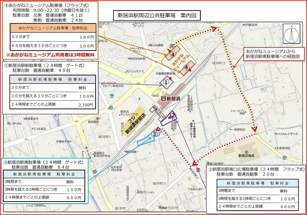 新居浜駅周辺公共駐車場案内図2017