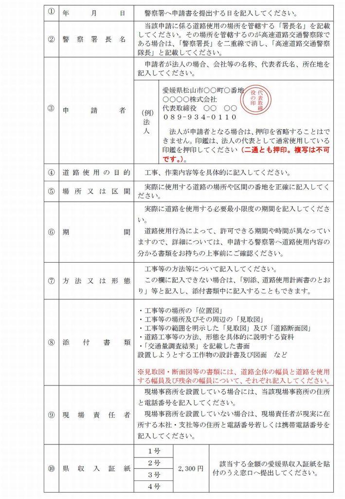 道路使用許可申請書 記載例&記載要領�A